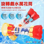 兒童洗澡戲水玩具-漏沙漏水筒觀察水流玩具-JoyBaby