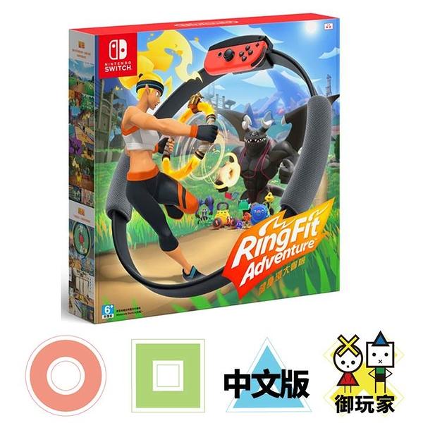 NS Switch 健身環大冒險中文版
