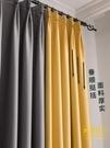 窗簾簡約純色臥室客廳掛鉤式遮光防曬隔音全遮陽布【輕奢時代】