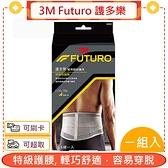 3M Futuro 謢多樂 特級護腰 1個/盒*愛康介護*