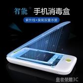 消毒器 SORBO紫外線手機消毒器清洗神器多功能殺菌消毒盒diy禮品創意實用 免運