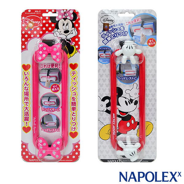 日本NAPOLEX 米老鼠立體面紙盒套固定架