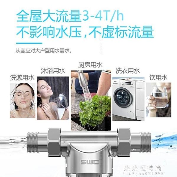 淨水機 上益不銹鋼全屋大流量前置過濾器家用反沖洗井水自來水管道凈水器 果果輕時尚NMS