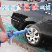 汽車用品 多功能泡沫洗車水槍 8段式 【ZOC014】123ok