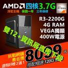 【8099元】最新AMD R3-2200...