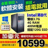 【10599元】全新INTEL第8代奔騰3.7G雙核4G極速SSD硬碟+正版WIN10+安卓雙系統送十數套常用軟體可刷卡