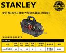 【台北益昌】STANLEY 史丹利 97-489-23C 16吋工具袋(大型防水硬底 附背帶) 工具袋 收納包