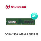 Transcend 創見 JetRam 4G DDR4 2400 桌上型 記憶體 (JM2400HLH-4G)