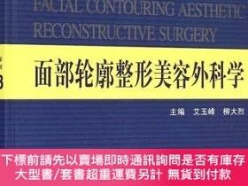 簡體書-十日到貨 R3Y整形美容外科學全書:面部輪廓整形美容外科學[FacialContouring