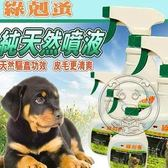 【 zoo寵物商城 】綠剋蚤純天然噴液NC-001(250ml)非蚤不到藥性商品天然防蟲