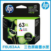 HP 63XL高容量 三色 原廠墨水匣 F6U63AA 原裝墨水匣 墨水匣 印表機墨水匣 彩色