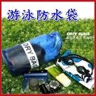 (特價出清) 游泳防水袋 飄流袋 防水包 戶外防水袋 沙灘包【AE10071】i-Style居家生活