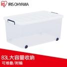 收納箱 整理箱 收納 收納盒 衣物收納 玩具收納【T0117】IRIS 83L附輪透明收納箱 TFC-440 收納專科
