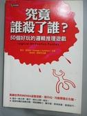 【書寶二手書T6/一般小說_MJB】究竟誰殺了誰?_黃柏瑄, 喬治‧桑莫
