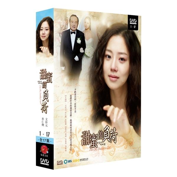 甜蜜的負荷 DVD [雙語版] ( 文彩元/崔振赫/姜成/全泰秀/朴仁煥 ) [沒關係爸爸的女兒]