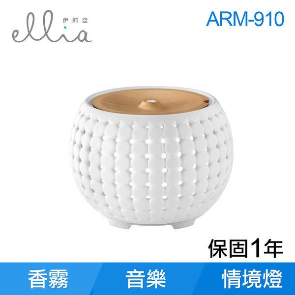 美國 ELLIA 伊莉亞 音樂香氛水氧機 ARM-910 (白色)