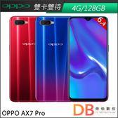 加碼贈★OPPO AX7 Pro 4G/128G 6.4吋 水滴螢幕 八核智慧型手機(六期零利率)-送玻璃貼+保護殼