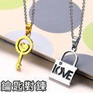 鑰匙 鎖頭 對鍊 不銹鋼 項鍊 情侶對鍊 鈦鋼 生日禮物 聖誕禮物 情人節 七夕 沂軒精品 F0103