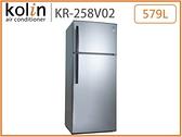↙0利率↙KOLIN歌林579L 能效1級 節能標章 銀離子抗菌 變頻雙門冰箱KR-258V02【南霸天電器百貨】