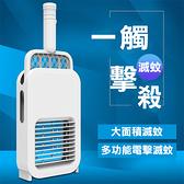 【現貨】紫外線電擊式 兩用 充電式 家用吸入式驅蚊器 USB光觸媒電蚊拍 滅蚊燈【快速出貨】