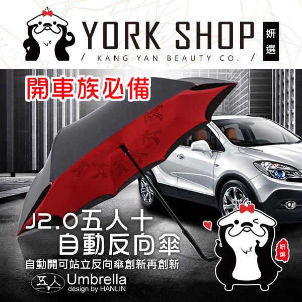 【妍選】正品專利(五人十)J2.0 自動開可站立反向傘創新再創新 ( 藍 / 紅 ) 開車族必備