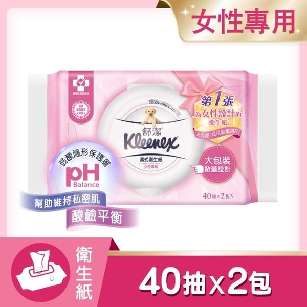 舒潔女性專用濕式衛生紙40抽2包