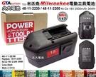 【久大電池】 米沃奇 Milwaukee 電動工具電池 48-11-2230 18V 2000mAh 36Wh