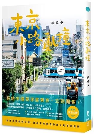 東京小路亂撞:走進東京的骨子裡,撞出東京散步人的日常風景!