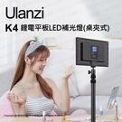 【可刷卡】ulanzi Vijim K4 鋰電平板LED補光燈 桌夾式支架 三色溫 可連續使用1.5小時 薪創數位