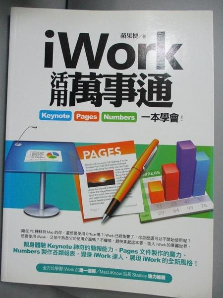 【書寶二手書T3/電腦_KHS】iWork活用萬事通:Keynote、Pages、Numbers一本學會!_蘋果梗