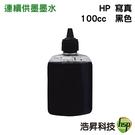 【寫真型填充墨水 黑色】HP 100CC  適用所有HP連續供墨系統印表機機型