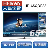 HERAN禾聯 4K量子點HERTV智慧聯網液晶+視訊盒 HD-65QDF88 送基本安裝