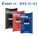 PILOT 百樂 BXS-IC-S3 卡式 V5 V7 鋼珠筆卡水 3入 /卡