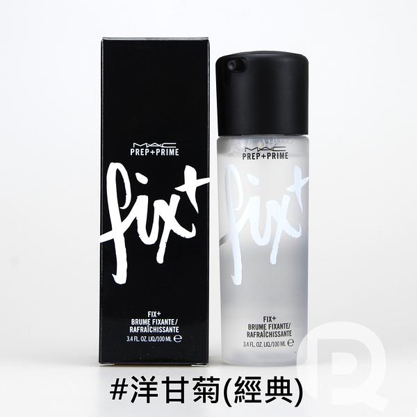 M.A.C 妝前FIX+活力水噴霧 100ml (洋甘菊/玫瑰/薰衣草)【ParaQue】