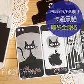 菲林因斯特《卡通黑貓全身貼》Jewenew 杰葳新 iPhone5 5S SE 磨砂全身貼 機身貼 保護貼 側邊