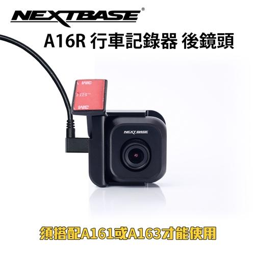 NEXTBASE【A16R 後鏡頭】Sony Starvis IMX 307 1080P 前後雙鏡