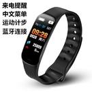 華為手機通用智慧手環彩屏藍牙運動腕表男女計步9多功能智慧手表 快速出貨