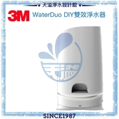 【3M】【折價券】WaterDuo DIY濾淨軟水雙效型淨水器【分流器款】【2019全新機種】