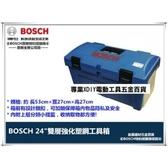 德國原廠公司貨 BOSCH 24 雙層強化塑鋼工具箱 (藍色)