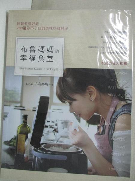 【書寶二手書T5/餐飲_EBB】布魯媽媽的幸福食堂_布魯媽媽