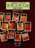 (二手書)世界文學大師隨身讀第二輯(21-40冊合售)