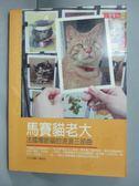 【書寶二手書T5/旅遊_IFV】馬賽貓老大: 法國獨眼貓的流浪三部曲_黃淑冠