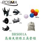 POSMA 高爾夫撿球工具套組 BRS001A