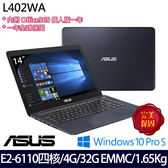 【ASUS】L402WA-0062BE26110 14吋E2-6110四核超值文書筆電