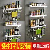 免打孔廚房置物架壁掛式調味料調料品用品省空間掛架刀架收納架子