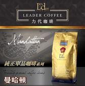【經典義式咖啡】曼哈頓咖啡豆 --1磅/袋--