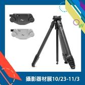 【攝影器材展】PEAK DESIGN 旅行者腳架 碳纖維 三腳架+V3不含快拆板(AFD0430C,公司貨)