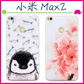 Xiaomi 小米 Max2 6.44吋 浮雕彩繪手機殼 花朵背蓋 PC手機套 硬殼保護套 可愛企鵝保護殼 透明側邊