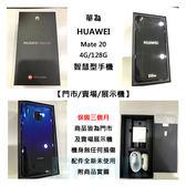【拆封福利品】HUAWEI 華為 Mate 20 6.53吋 6G/128G IP53防水塵 指紋辨識 後置徠卡三合一相機 智慧型手機