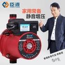 增壓泵家用自來水全自動靜音高層220v大功率熱水器管道加壓泵水泵 亞斯藍